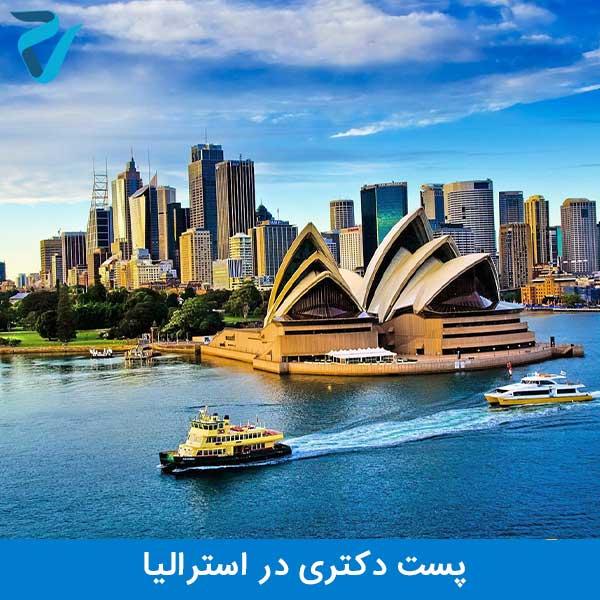 پست داک در استرالیا