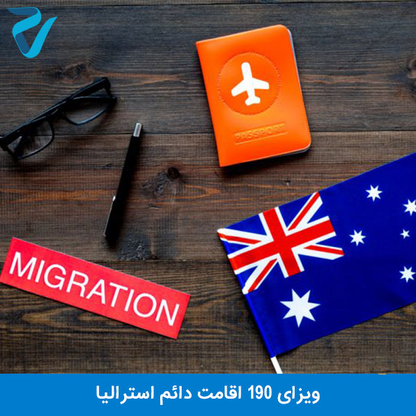 ویزای 190 اقامت دائم استرالیا