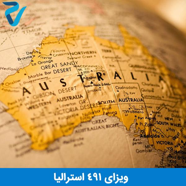 دریافت ویزای 491 استرالیا