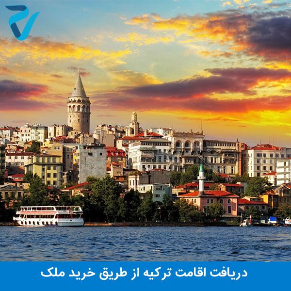 اقامت ترکیه با خرید ملک