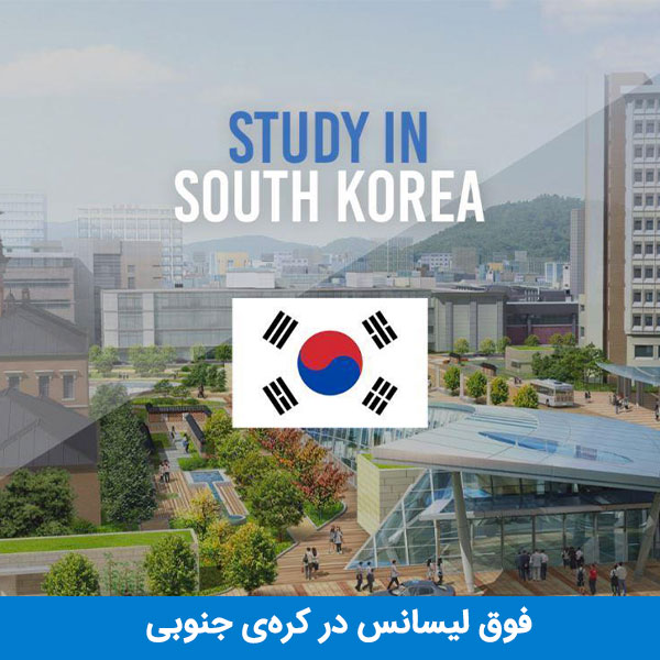 master کره جنوبی