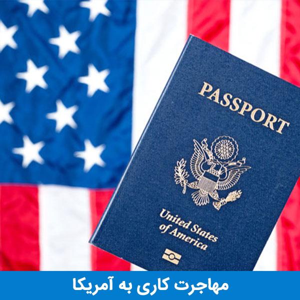 مهاجرت کاری به آمریکا