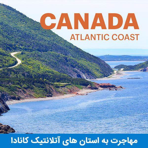 مهاجرت آتلانتیک کانادا